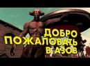 PROJECT FIRST CONTACT — ПРИКЛЮЧЕНИЯ В ЛЕТНЕМ ЛАГЕРЕ!