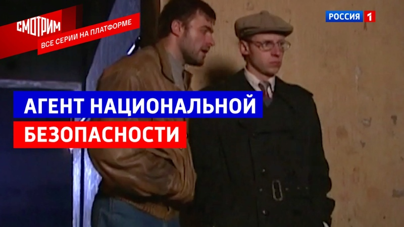 Агент национальной безопасности Россия 1