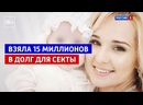 Взяла 15 миллионов в долг — «Андрей Малахов. Прямой эфир» — Россия 1
