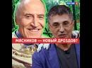 Доктор Мясников в мире животных — «Доктор Мясников» — Россия 1