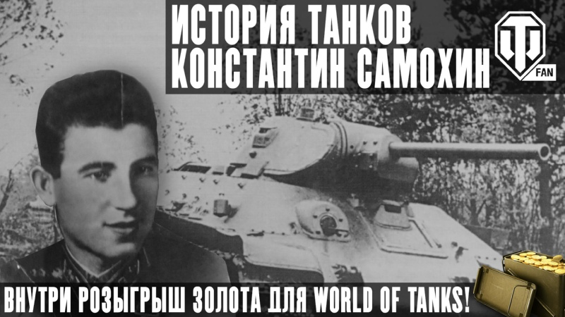Константин Самохин Советский танковый ас умевший удивлять
