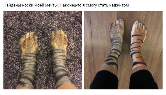 Носочки -