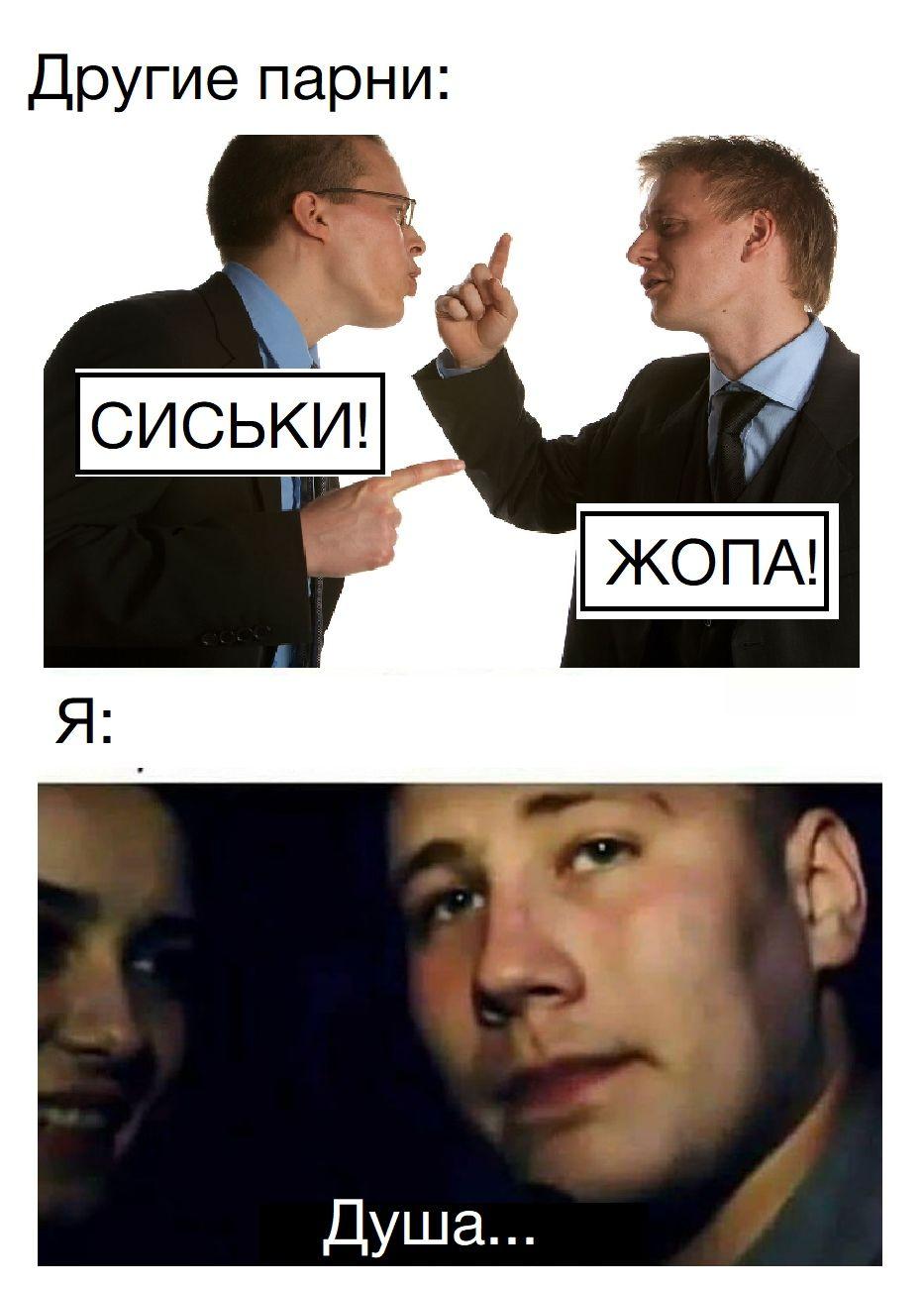 Душа)))