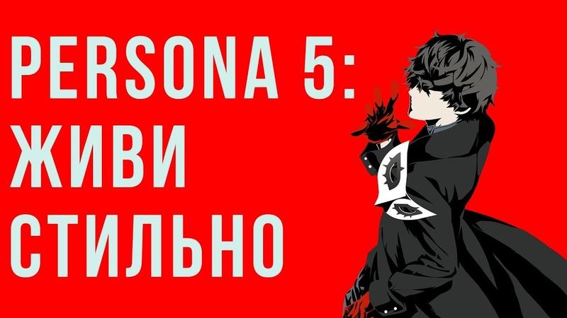 Persona 5 как стиль жизни