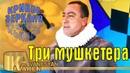 Карен Аванесян - Спектакль - Три мушкетера Кривое зеркало N70
