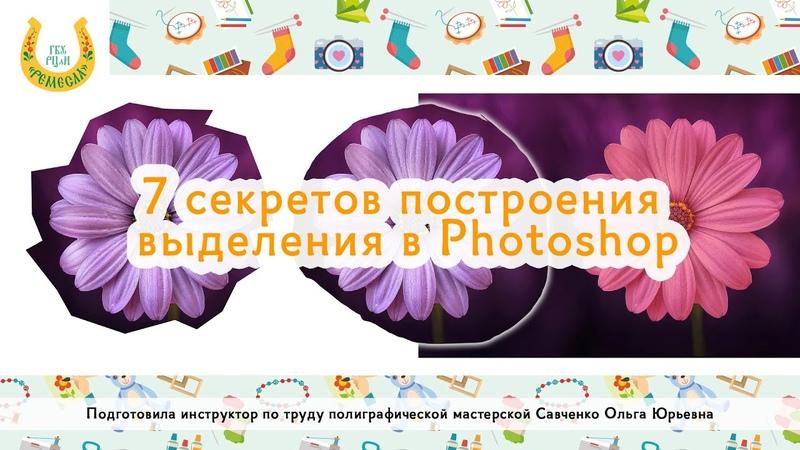 Мастер класс Полиграфическая мастерская Семь секретов построения выделения объектов в Photosop