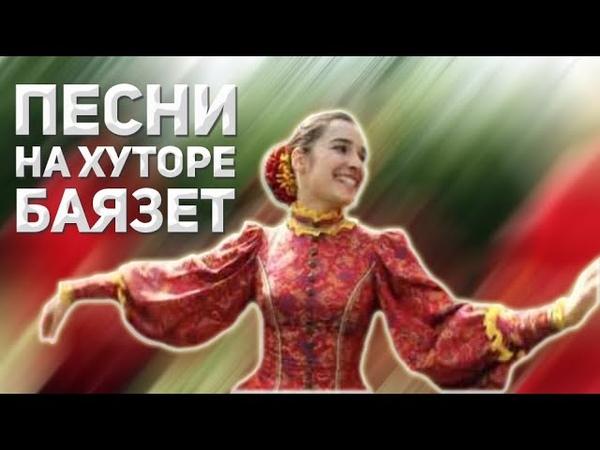 Песни на хуторе Баязет Казачий ансамбль Атаман