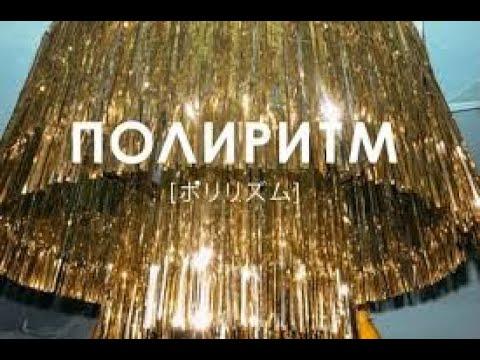 Poliritm | FUJIFILM X-T3 |