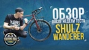 Обзор и тест-драйв турингового туристического / гравийного грэвел-байка велосипеда Shulz Wanderer 2020. Часть 1