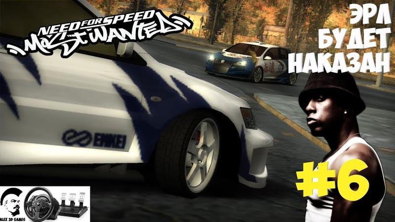 Porsche Cayman S ЭРЛ будет наказан №6 Need for Speed Most Wanted 2005