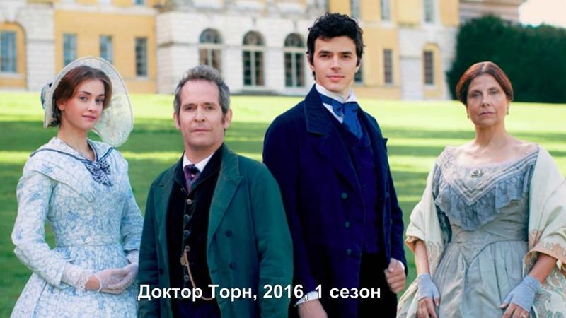 Английские сериалы похожие на Аббатство Даунтон Что смотреть