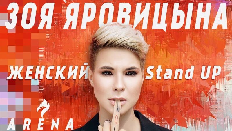 Зоя Яровицына СТЕНАДП про мужа подруг и семейную жизнь Весь новый сезон от Зои
