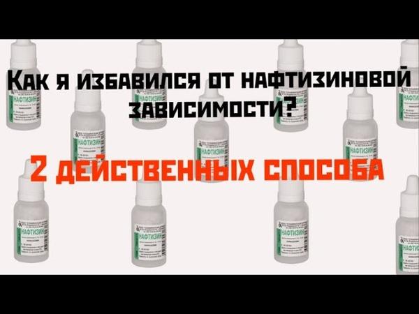 Как перестать капать капли в нос Как избавиться от нафтизиновой зависимости