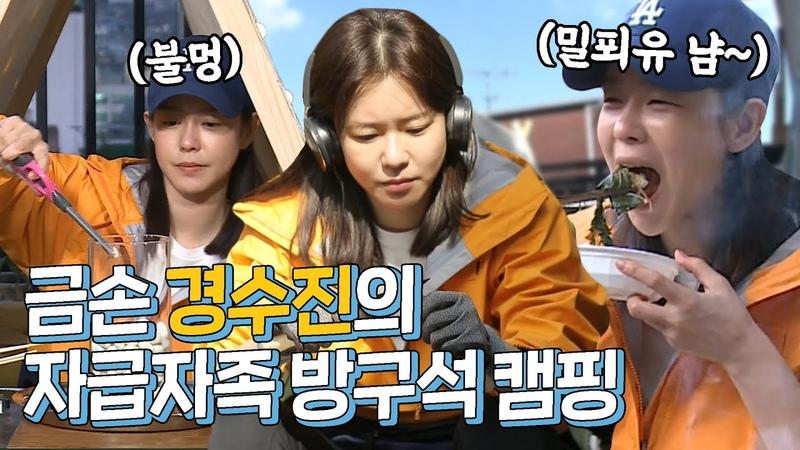 [경수진 Kyung Soo Jin] 금손 수진의 달콤한 힐링 데이♥ 자급자족 방구석 캠핑 나혼자산다 TVPP