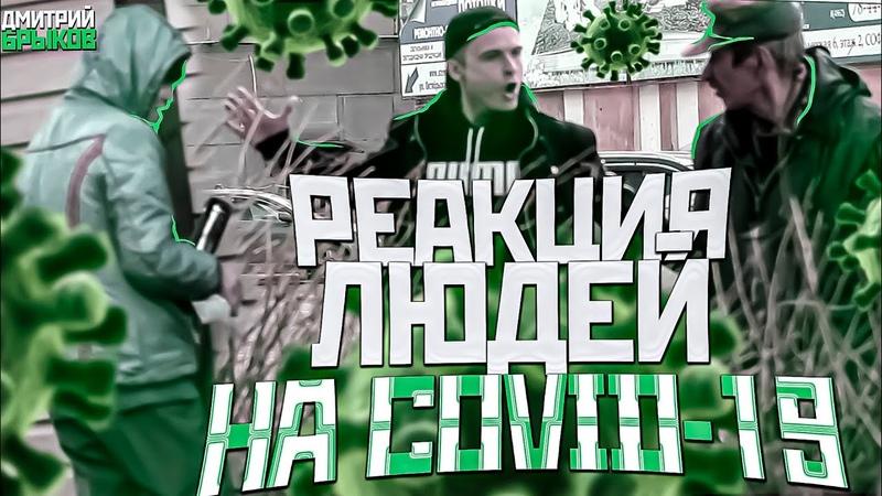 Дмитрий Брыков Проверка людей на реакцию Cavid 19 на вас не ссали
