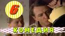 РЖАЧНАЯ КОМЕДИЯ! Деревенская Комедия 6 Серия РУССКИЕ КОМЕДИИ, КИНО, ФИЛЬМЫ HD