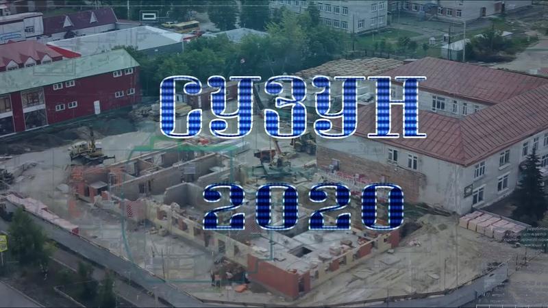 СУЗУН - 2020