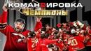 МЫ ЧЕМПИОНЫ! «АВАНГАРД. КОМАНДИРОВКА» ВЫПУСК 74 Плей-офф Кубок Гагарина Золото