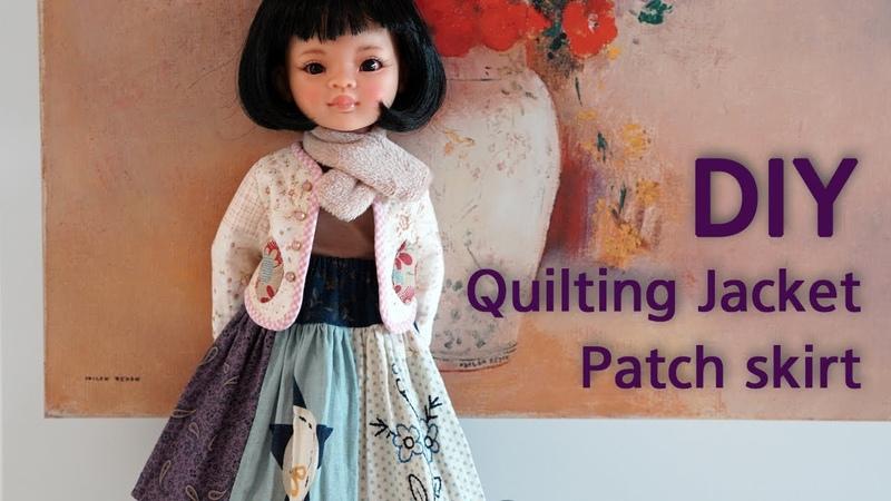 인형옷 만들기 퀼팅자켓과 패치스커트 Quilting Jacket patch skirt tutorial paola reina blythe darakdoll BJD
