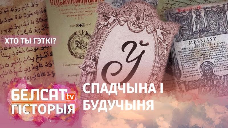 Тры алфавіты беларускае мовы | Три алфавита беларуского языка
