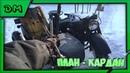 План - Кардан/Шок,видео обошлось без переборки двигателя 6