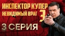 Инспектор Купер / Серии «Инспектор Купер. Невидимый враг» / 3-я серия