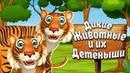 Дикие Животные и их Детёныши Карточки Домана Обучающие Познавательные Видео про Животных для Детей