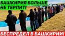 Браво! В Башкирии сотни людей вышли в защиту потерпевшего активиста Юмагулова