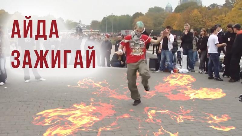 Татарин ӘЙДӘ Танцевать Зажигательные татарские танцы