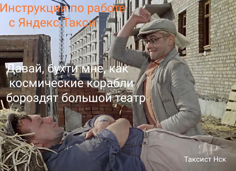 Таксист Нск