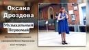 Оксана Дроздова. «Музыкальный Первомай». Фрагменты сольного концерта в Военно-Морском музее.