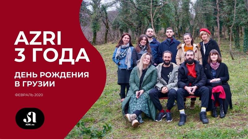 День рождения школы грузинского языка AZRI | Грузия, февраль 2020