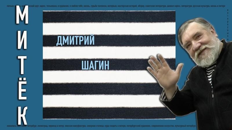 Дмитрий Шагин Ленинград 1960 х Мандельштам Хармс старухи