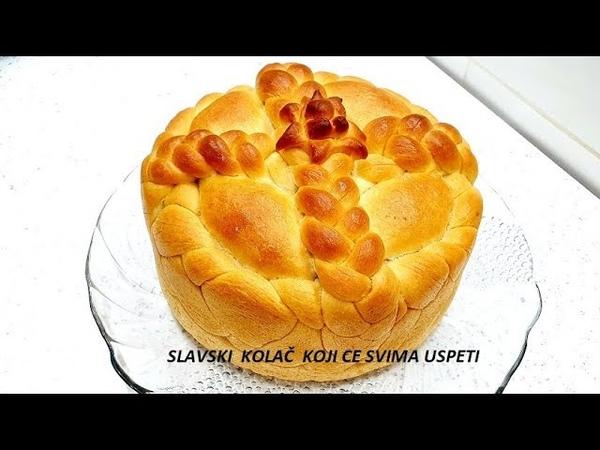 SLAVSKI KOLAČ TAČNE MERE KOLAČ KOJI ĆE SVIMA USPETI BEZ GRESKE