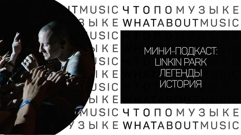 Мини-подкаст Linkin Park Легенды История