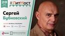 Доктор Сергей Бубновский рассказал об основных правилах здорового образа жизни ЛитМост