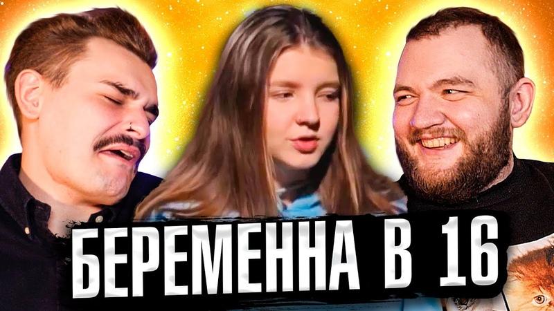 Беременна в 16 7 серия 4 сезона