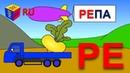 Учимся читать по слогам и складам РЕ. Развивающий мультик для детей от 3 лет лет