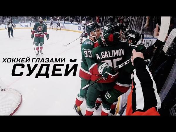 Хоккей глазами судей КХЛ On the ice with hockey referees