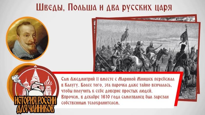 История России для чайников 28 выпуск Смута часть 2