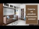 Советы по дизайну маленьких комнат