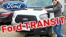 Видео обзор Форд Транзин фургон 8 поколение 2.2 дизель Механика. Отзыв владельца Ford Transit VIII