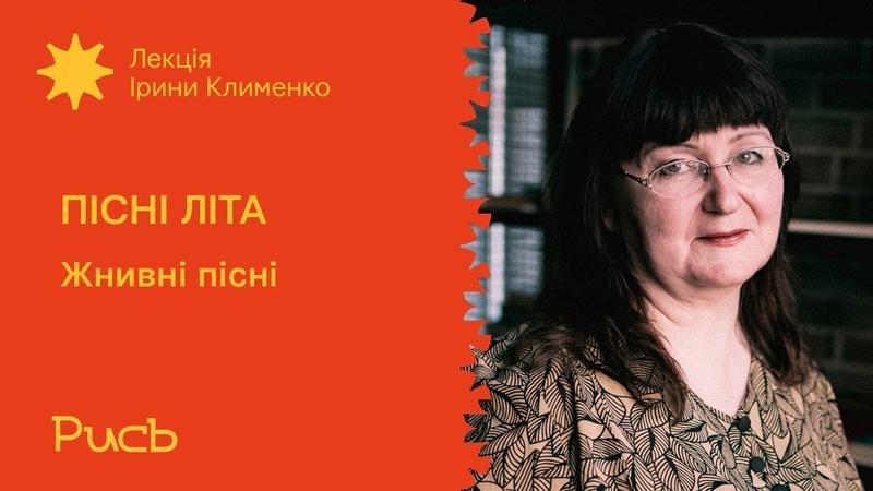 12.4 Жнивні пісні — Ірина Клименко | Пісні літа