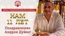 Поздравление от Андрея Дуйко с Днем Рождения школы Кайлас!