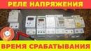 Время срабатывания реле напряжений Easy 9, УЗМ-50Ц, СР-721-1, RBUZ D2, TOVPD1, OUVR-1, УЗДП63-1