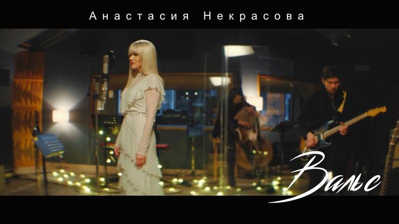 Анастасия Некрасова - Вальс (Studio live at Vintage Records)