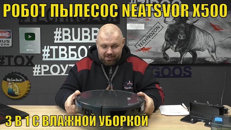 РОБОТ ПЫЛЕСОС NEATSVOR X500 3 В 1 С ВЛАЖНОЙ УБОРКОЙ И СИЛОЙ ВСАСЫВАНИЯ 3000PA