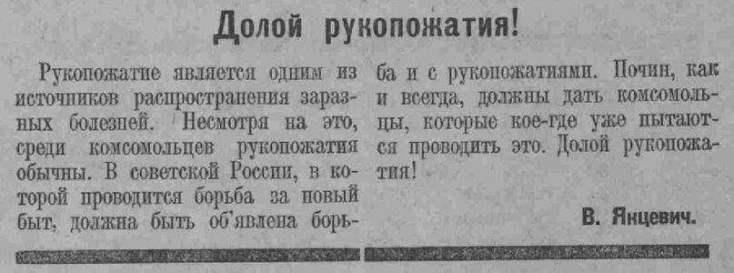 Комсомолия. 1924. 20 окт. (№ 14)