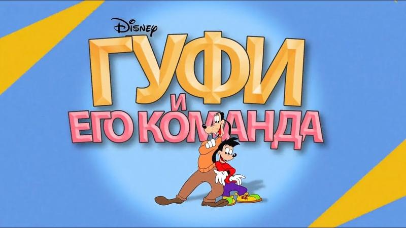 Гуфи и его команда заставка на русском