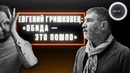 Евгений Гришковец успех, мракобесие, русский рэп Интервью